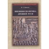 Внешняя политика Древней Руси