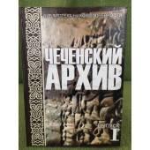 Чеченский архив. (сборник материалов по истории чеченского народа). Вып.1.