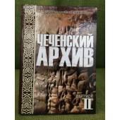 Чеченский архив. (сборник материалов по истории чеченского народа). Вып. 2