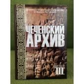 Чеченский архив. (сборник материалов по истории чеченского народа). Вып. 3