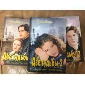 Две судьбы (комплект из 3 книг)
