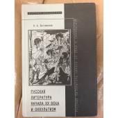 Русская литература начала XX века и оккультизм