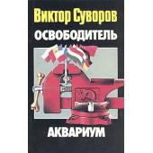 Освободитель / Аквариум