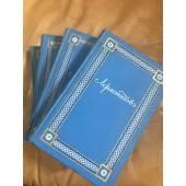 М. Ю. Лермонтов. Полное собрание сочинений в 4 томах (комплект)
