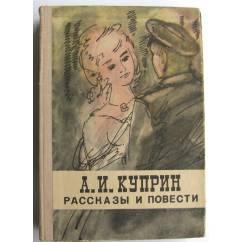 Рассказы и повести. А.И. Куприн