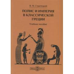 Полис и империя в классической Греции. Учебное пособие