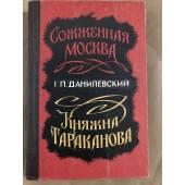 Сожженная Москва. Княжна Тараканова