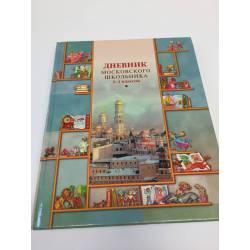 Дневник московского школьника