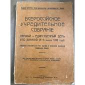 Всероссийское Учредительное собрание. Стенографический отчет. 1918