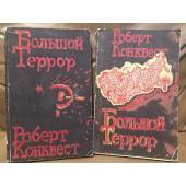 Большой террор (комплект из 2 книг)