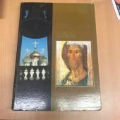Альбом Русская Православная Церковь