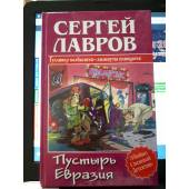 Пустырь Евразия