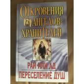 Откровения ангелов-хранителей: Рай или Ад. Переселение душ