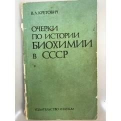 Очерки по истории биохимии в СССР
