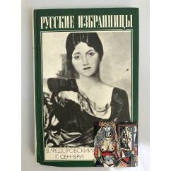 Русские избранницы