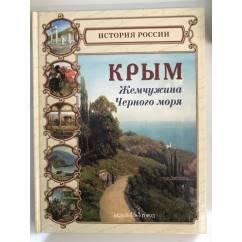 Крым. Жемчужина Черного моря