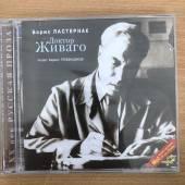Борис Пастернак. Доктор Живаго (аудиокнига) 2005 ( на 2 CD)