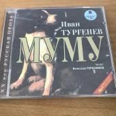 Муму (аудиокнига)