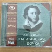 "Аудиокнига ""Капитанская дочка"" - А. С. Пушкин"