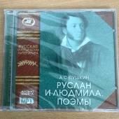 Руслан и Людмила. Поэмы (аудиокнига MP3)