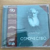 Отрочество Лев Толстой Аудиокнига
