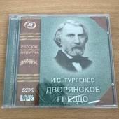 Иван Тургенев Дворянское гнездо Аудиокнига