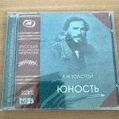 Юность Лев Толстой Аудиокнига