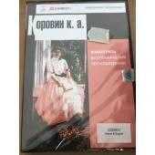 Коровин К. А. Электронная книга. СD. 2002 г.