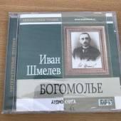 Богомолье (аудиокнига MP3)