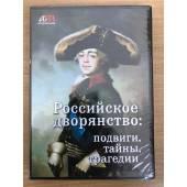 Российское дворянство: подвиги, тайны, трагедии PC-DVD (DVD-box)