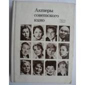 Актеры советского кино. 1968 год