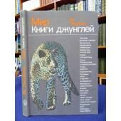Мир книги джунглей