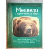 Медведи и другие хищные звери