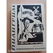 Пилигрим Литературный альманах Выпуск четвертый