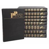 Ромен Роллан. Собрание сочинений в 9 томах (комплект из 9 книг)