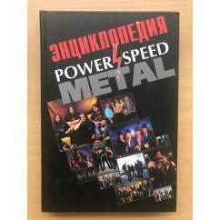 Энциклопедия: Power and Speed Metal