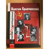 Песни, запрещенные в СССР