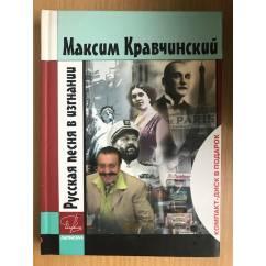 Русская песня в изгнании