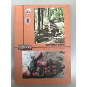 Барсова гора:Древности таежного Приобья. 110 лет археологических исследований