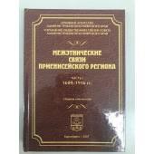 Межэтнические связи Приенисейского региона. Сборник документов. Част 1: 1609-1916 гг