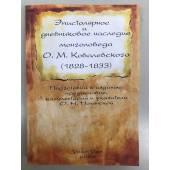 Эпистолярное и дневниковое наследие монголоведа О. М. Ковалевского (1828-1833 гг.)