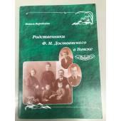 Родственники Ф.М. Достоевского в Томске
