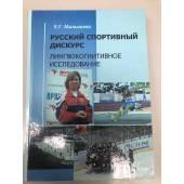 Русский спортивный дискурс. Лингвокогнитивное исследование