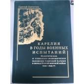 Карелия в годы военных испытаний: политическое и социально-экономическое положение советской Карелии в период Второй мировой