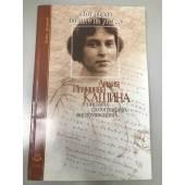 Тот образ во мне не угас... Лидия Ивановна Кашина в письмах, фотографиях, воспоминаниях