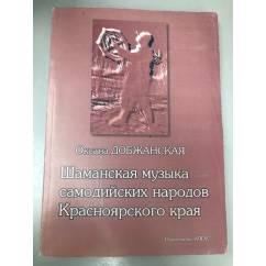 Шаманская музыка самодийских народов Красноярского края