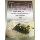 Ставропольская губернская ученая архивная комиссия: страницы истории архивного дела Северного Кавказа