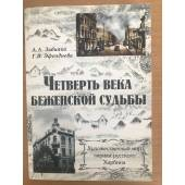 Четверть века беженской судьбы (художественный мир лирики русского Харбина)