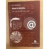 Язык и жизнь. Книга о русском языке-речи-слове