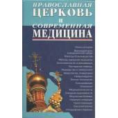 Православная Церковь и современная медицина